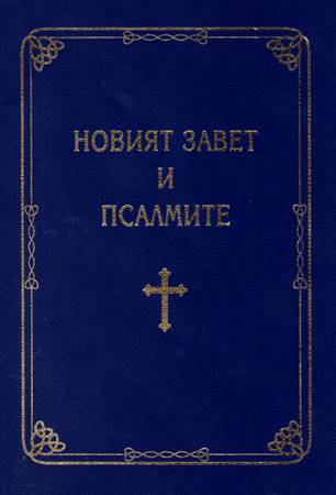 Nuovo testamento in Bulgaro (Brossura)