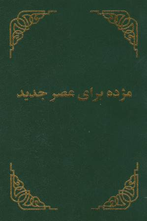 Nuovo Testamento in lingua Dari