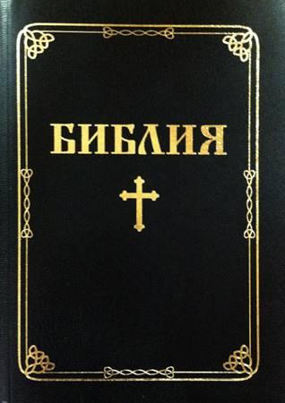 Bibbia Bulgaro carattere grande formato medio copertina nera (Brossura)