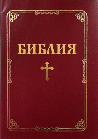 Bibbia Bulgaro carattere grande formato medio copertina bordeaux