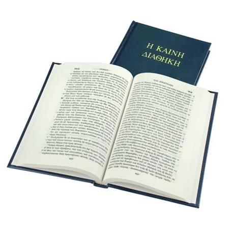 Nuovo Testamento in Greco Koiné (Textus Receptus) (Copertina rigida)