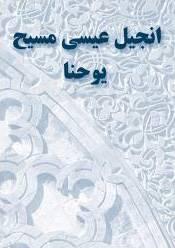 Vangelo di Giovanni in Farsi (IRAN) (Brossura)