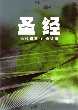 Bibbia in Cinese Contemporaneo Caratteri semplificati