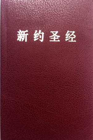 Nuovo Testamento in Cinese