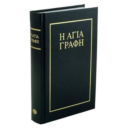 Bibbia in greco moderno