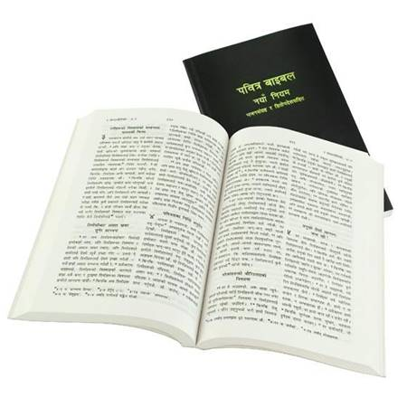 Nuovo Testamento Salmi e Proverbi in Nepalese (Brossura)