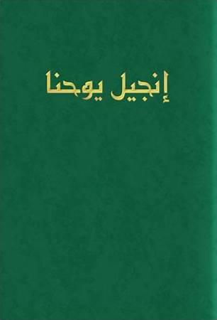 Vangelo di Giovanni in Arabo (Spillato)