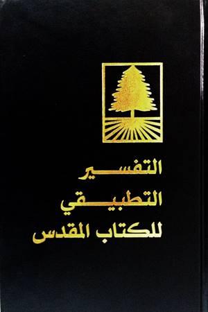 Bibbia Vita Pratica in Arabo (Copertina rigida)