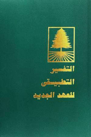Nuovo Testamento in Arabo Vita Pratica