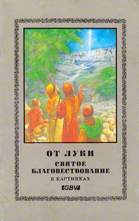 Vangelo di Luca illustrato in Russo (Spillato)
