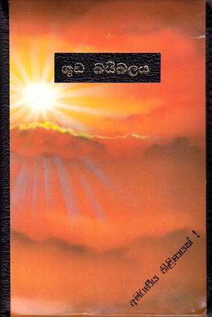 Bibbia in Cingalese (Sinhala) in pelle con cerniera (Pelle)