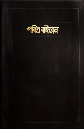Bibbia in Bengali Media Taglio Rosso (PVC)