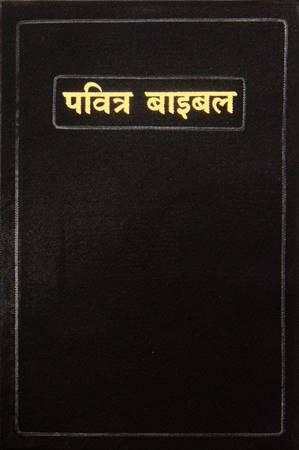 Bibbia Hindi Media PVC Nera con Taglio Rosso (PVC)