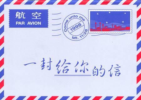 Una lettera per lei in Cinese - Opuscolo Evangelizzazione (Spillato)