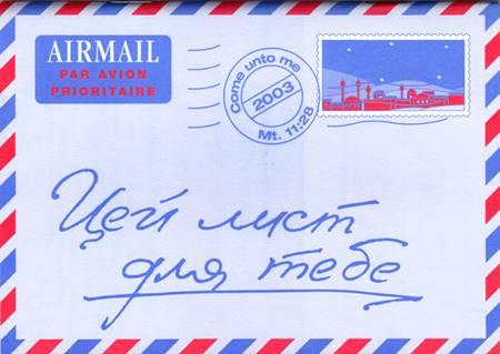 Una lettera per lei in Ucraino - Opuscolo Evangelizzazione (Spillato)