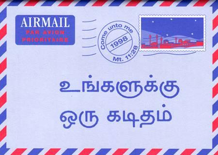 Una lettera per lei in Tamil - Opuscolo Evangelizzazione (Spillato)