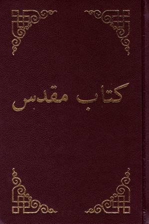 Bibbia in lingua Dari (Copertina rigida)