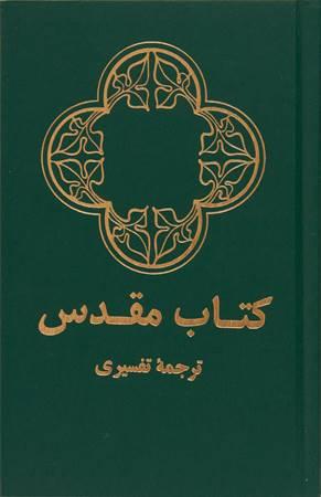 Bibbia in Farsi (Persiano) contemporaneo rigida verde (Copertina rigida)