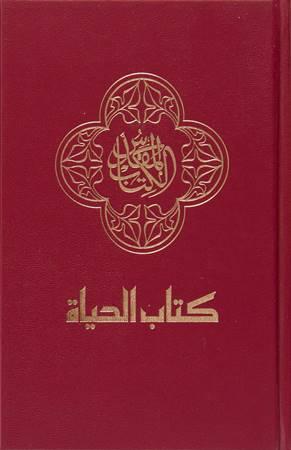 Bibbia in Arabo rigida rossa (Copertina rigida)