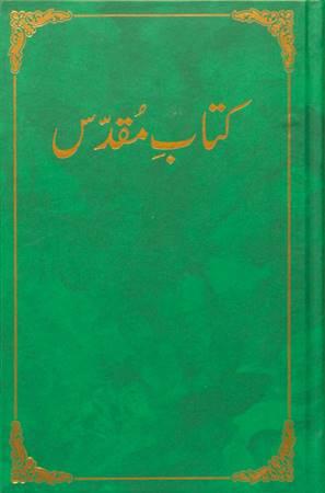 Bibbia in lingua Urdu (Pakistan, India) (Copertina rigida)