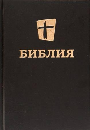 Bibbia in Russo moderno (Copertina Rigida) [Bibbia Media]