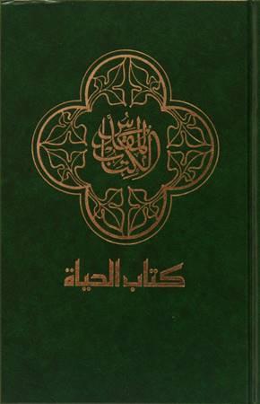 Bibbia in Arabo rigida (Copertina rigida)