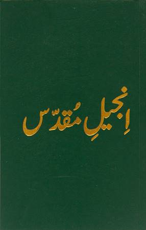 Nuovo Testamento in lingua Urdu (Pakistan, India) (Brossura)