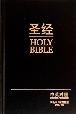 Bibbia bilingue Cinese / Inglese (Copertina rigida)