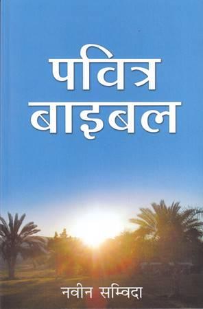 Nuovo Testamento Hindi Moderno (Brossura)