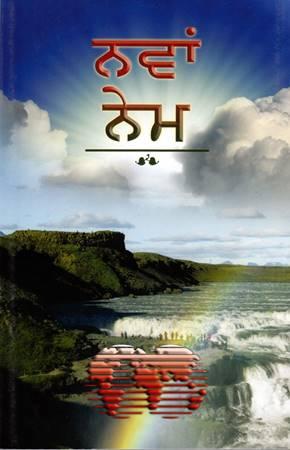 Nuovo Testamento in lingua Punjabi Moderno (Brossura)