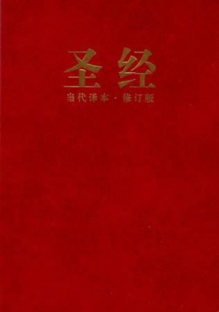 Bibbia in Cinese Contemporaneo (Caratteri semplificati) (Brossura) [Bibbia Piccola]