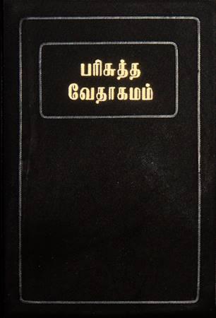 Bibbia in Tamil Piccola PVC Nera con Taglio Rosso (PVC)