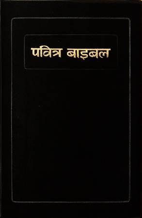 Bibbia in Nepalese Media PVC Nera con Taglio Rosso (PVC)