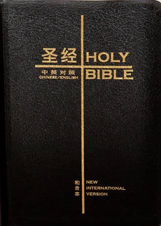 Bibbia Bilingue Cinese Inglese in Pelle (Pelle)