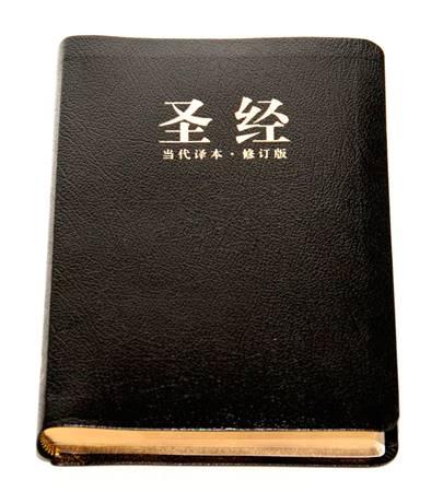 Bibbia in Cinese Moderno in Pelle nera taglio oro Caratteri semplificati (Pelle)