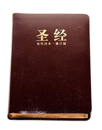 Bibbia in Cinese Moderno in Pelle bordeaux taglio oro Caratteri semplificati (Pelle)