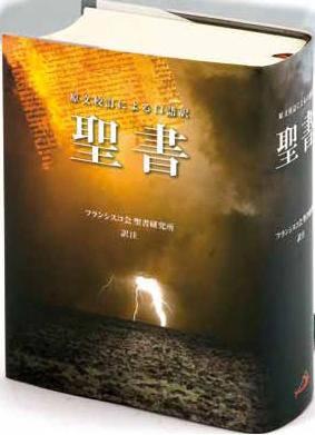 Bibbia Giapponese Traduzione in Lingua Moderna (PVC)