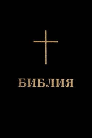 Bibbia Bulgara (Brossura)