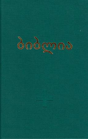Bibbia in Georgiano (Copertina rigida)