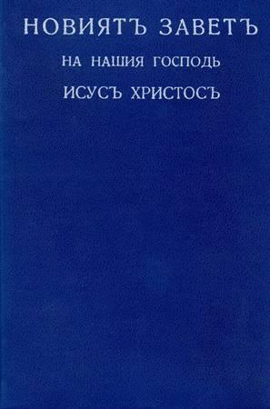 Nuovo testamento (Bulgaro) (Brossura)