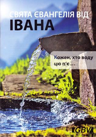 Vangelo di Giovanni in Ucraino (Spillato)