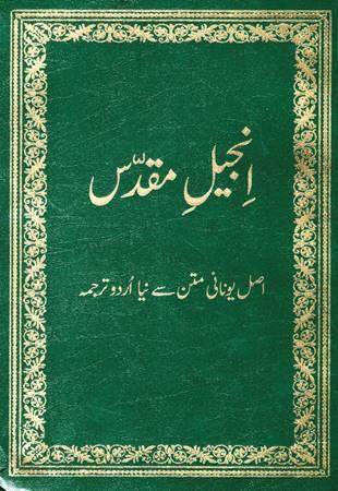 Nuovo Testamento in Urdu nella versione Urdu Geo Version (UGV) (Brossura)