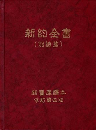 Nuovo Testamento in Cinese (Copertina rigida)