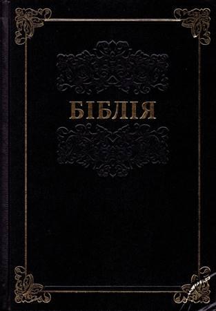 Bibbia in Ucraino (Copertina rigida)
