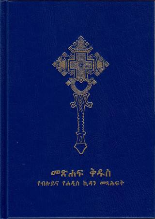 Bibbia in Amarico Versione 2005 (Amharic) (Copertina rigida)