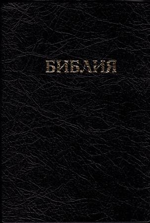 Bibbia in Russo PVC Nera o Blu (PVC)