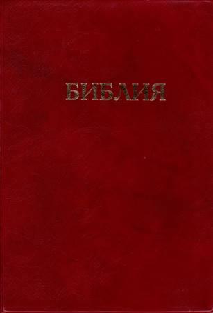 Bibbia in Russo PVC Rossa (PVC)