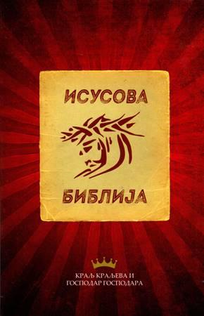 Nuovo Testamento in Serbo (Brossura)