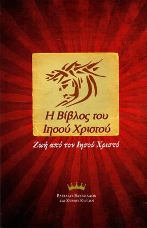 Nuovo Testamento in Greco