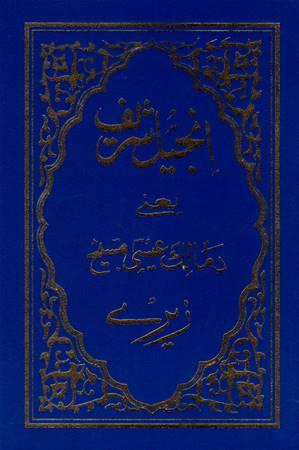 Nuovo Testamento in Pashtu (Brossura)